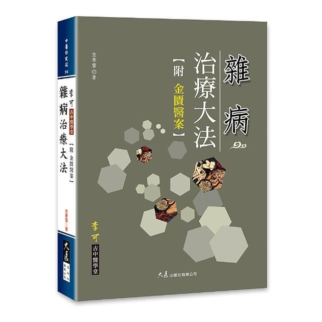 【大展出版社】雜病治療大法 附:金匱醫案