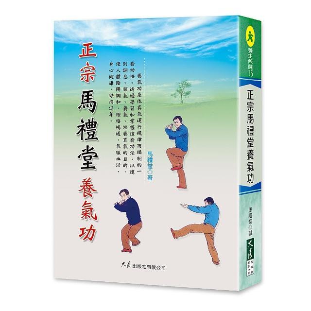 【大展出版社】正宗馬禮堂養氣功