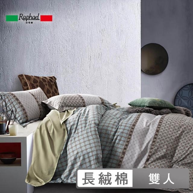 【Raphael 拉斐爾】60支長絨棉四件式被套床包組-情懷(雙人)