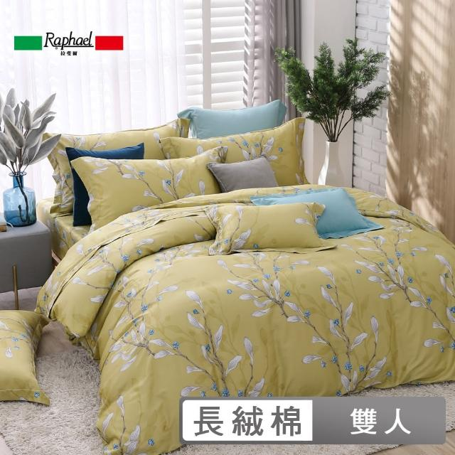 【Raphael 拉斐爾】60支長絨棉四件式被套床包組-悠漾(雙人)