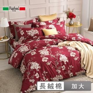 【Raphael 拉斐爾】60支長絨棉四件式被套床包組-楓丹(加大)