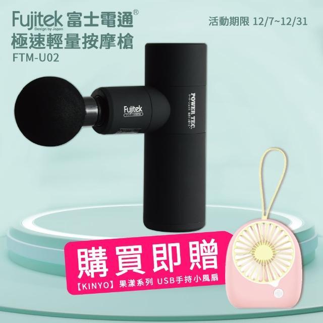 【Fujitek 富士電通】USB充電極速震動按摩槍FTM-U02(超輕量設計重量僅365g)