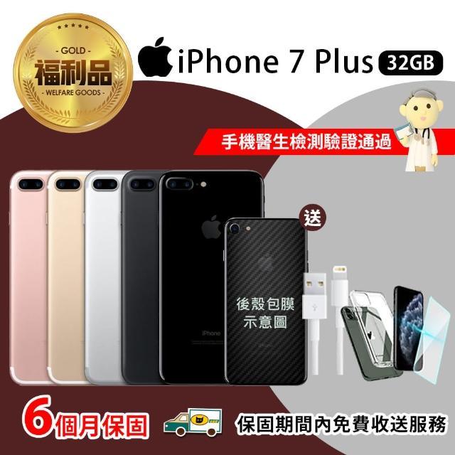 【Apple 蘋果】福利品 iPhone 7 Plus 32GB(手機包膜+原廠配件+保固6個月)