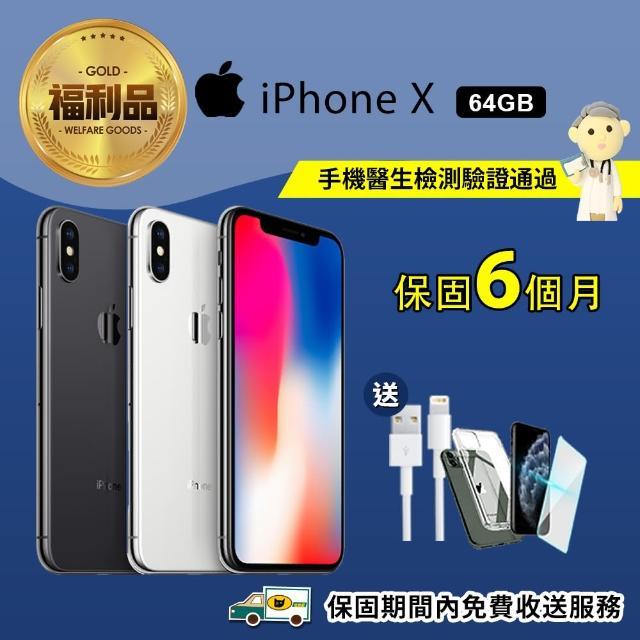 【Apple 蘋果】福利品 iPhone X 64G(原廠配件+保固6個月)
