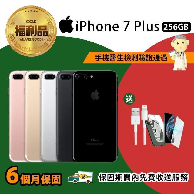 【Apple 蘋果】福利品 iPhone 7 Plus 256GB(原廠配件+保固6個月)