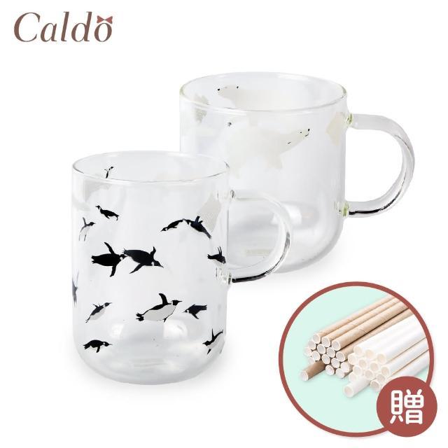 【Caldo 卡朵生活】可愛極地動物玻璃杯2入組(贈吸管)
