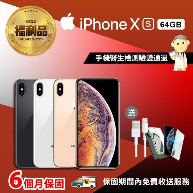 【Apple 蘋果】福利品 iPhone XS 64G(原廠配件+保固6個月)