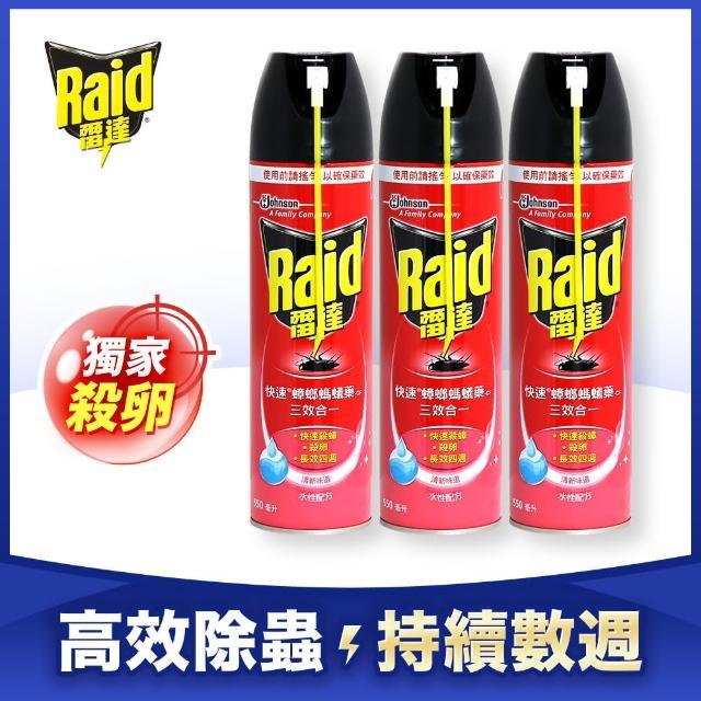 【雷達】快速蟑螂螞蟻藥550ml(清新-三入組)