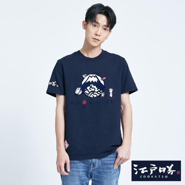 【EDWIN】江戶勝 植絨富士山短袖T恤-男款(丈青色)