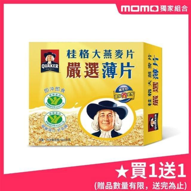【桂格】嚴選薄片大燕麥片-買一送一組(1200g/盒)