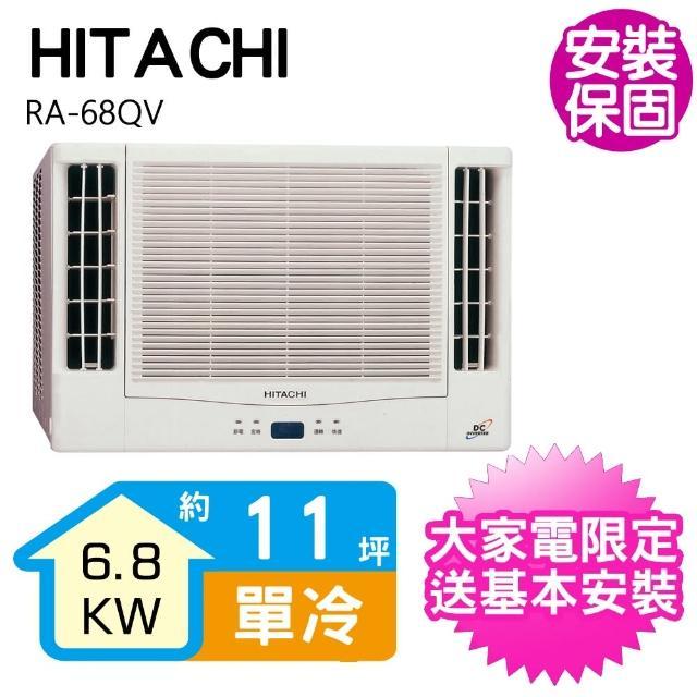 【HITACHI 日立】11坪變頻單冷雙吹窗型冷氣(RA-68QV)