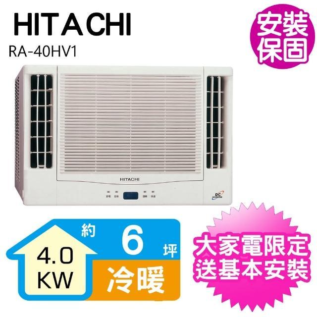 【HITACHI 日立】6坪變頻冷暖雙吹窗型冷氣(RA-40HV1)