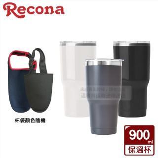 【Recona】陶熹真空酷冰杯900ml(搭專用杯袋)