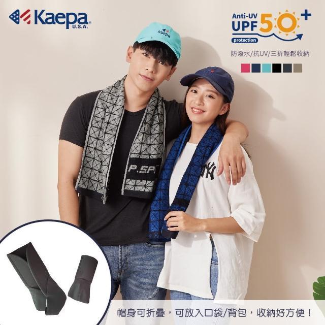 【Kaepa】抗UV50+輕巧收納三折棒球帽(抗菌汗帶)