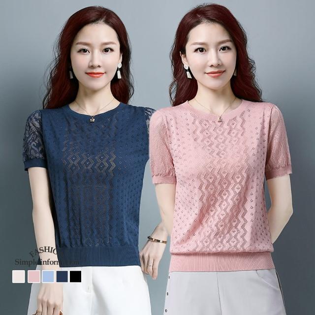 【Alishia】冰絲薄款鏤空短袖針織上衣 M-3XL(現+預 粉色 / 杏色 / 淺藍 / 深藍 / 黑色)