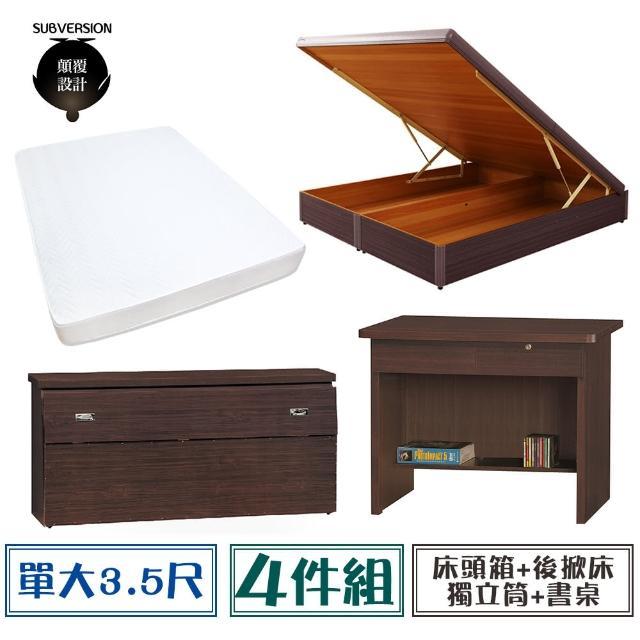【顛覆設計】房間四件組 床頭箱+後掀床+獨立筒+書桌(單大3.5尺)