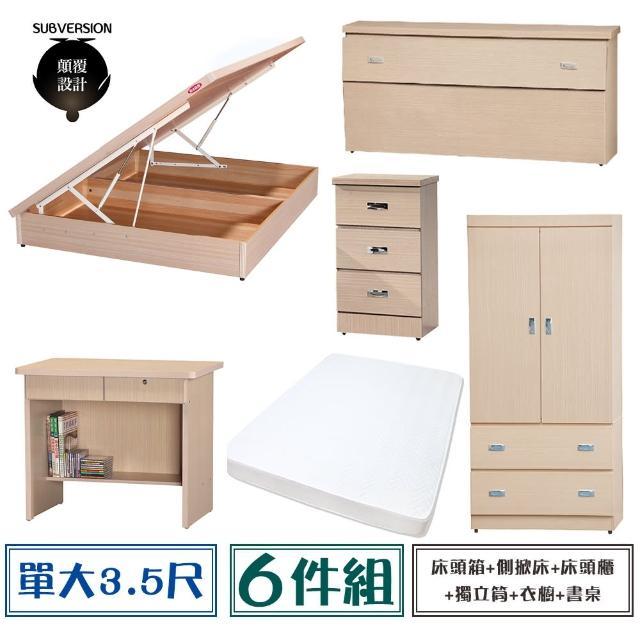 【顛覆設計】房間六件組 床頭箱+側掀床+獨立筒+床頭櫃+衣櫥+書桌(單大3.5尺)
