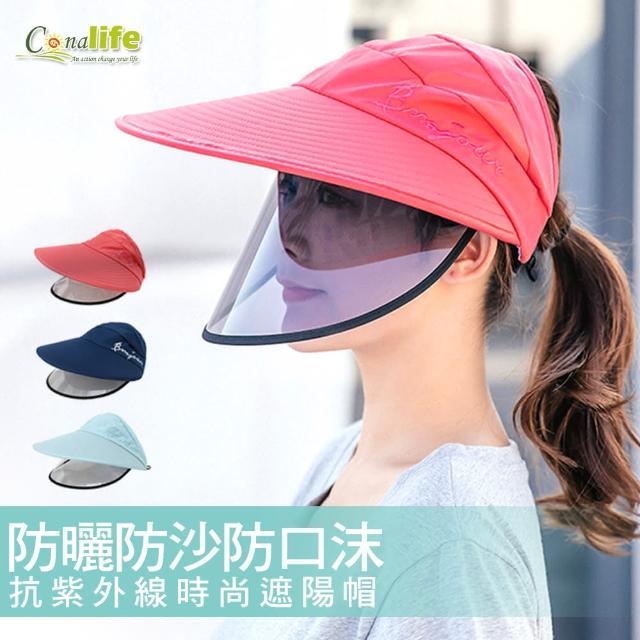 【Conalife】時尚休閒雙層可拆卸鏡面防沙防口沬抗紫外線遮陽帽(1入)
