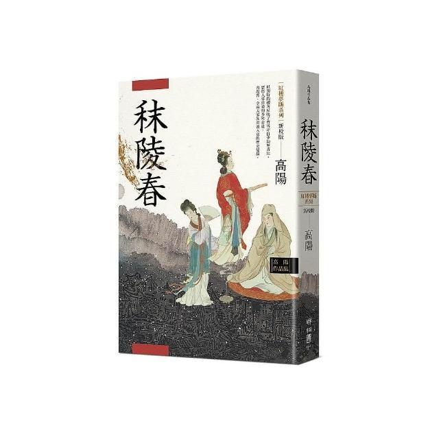 高陽作品集.紅樓夢斷系列之一:秣陵春(新校版)