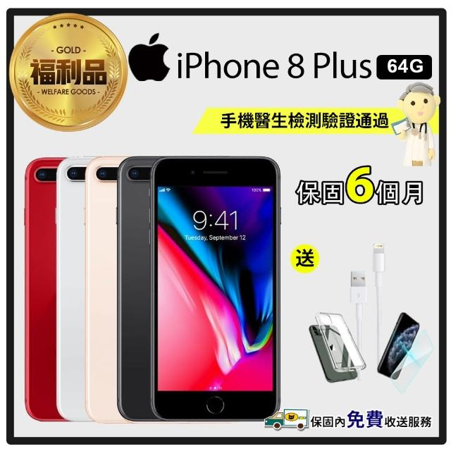 【Apple 蘋果】福利品 iPhone 8 Plus 64GB(原廠配件+保固6個月)