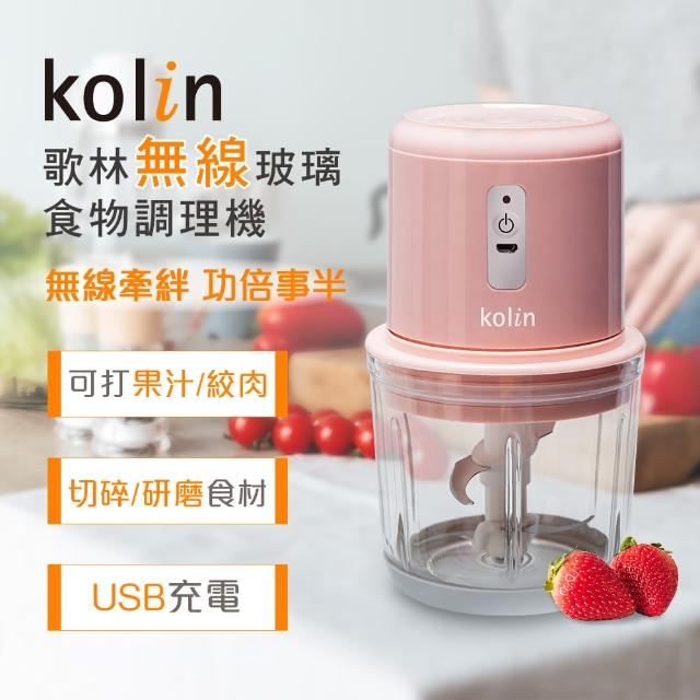 【Kolin 歌林】無線玻璃食物調理機KJE-MN601P(USB充電/果汁機/研磨機/絞肉機/切碎機)