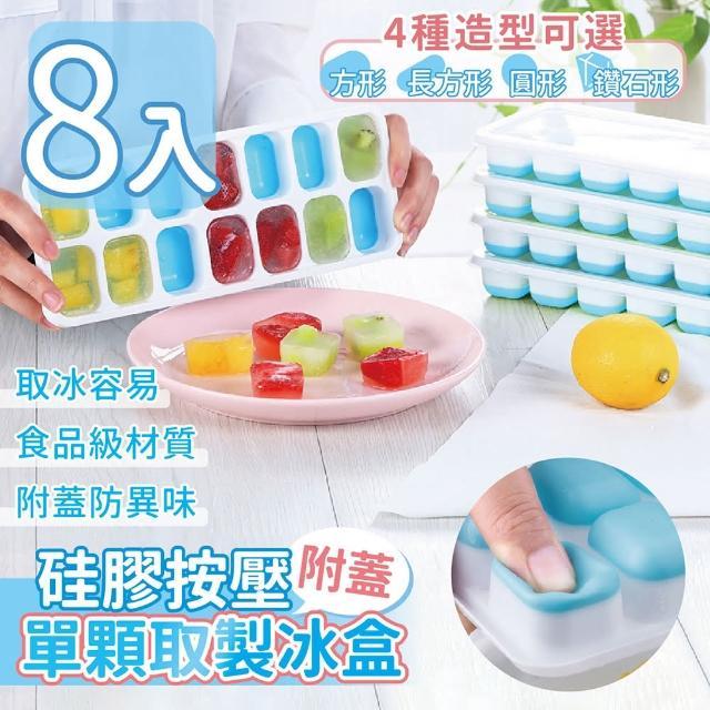 【家適帝】硅膠單顆取按壓式附蓋製冰盒(8入)