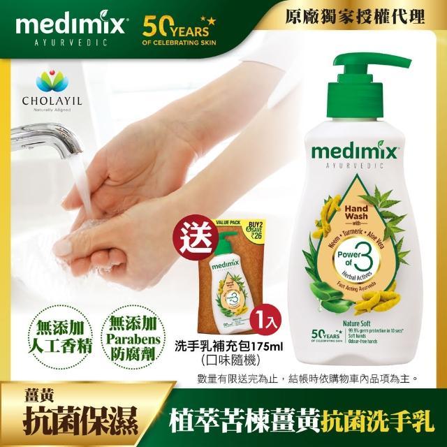 【Medimix】印度原廠授權  阿育吠陀植萃抗菌洗手乳190ml(苦楝薑黃)