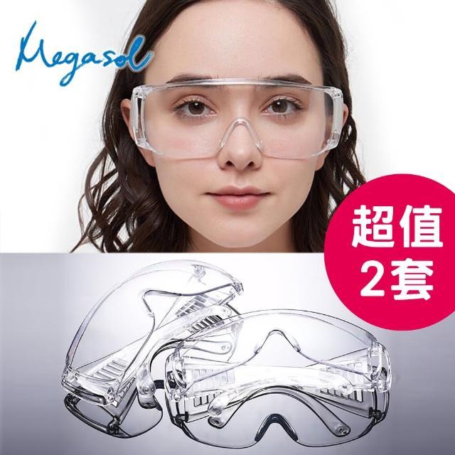 【MEGASOL】護目鏡防飛沫防風沙透明工作防護眼鏡(防飛沫防塵護目鏡-G9001超值兩件組)