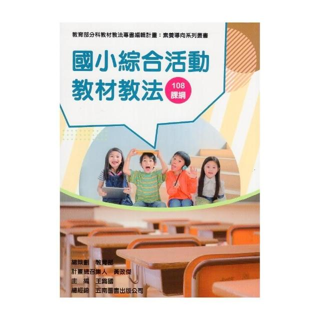 素養導向系列叢書:國小綜合活動教材教法