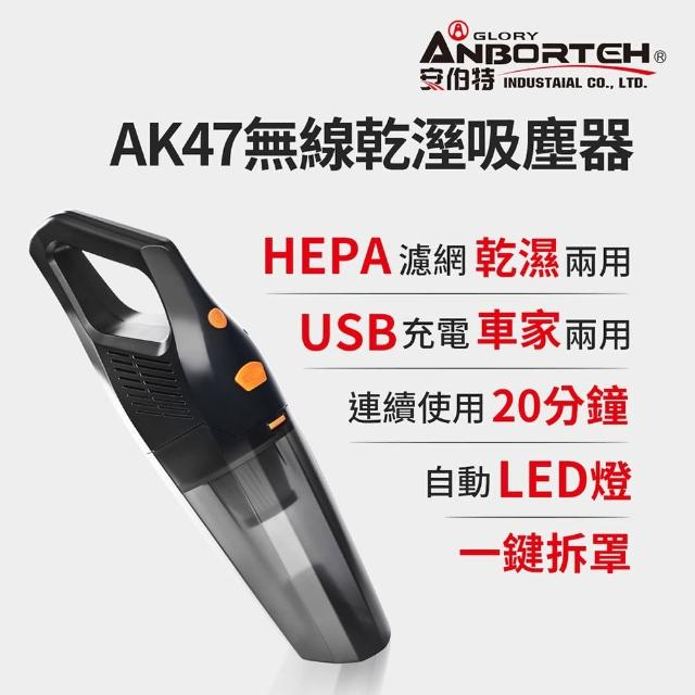 【ANBORTEH 安伯特】AK47無線乾溼兩用吸塵器-快(汽車吸塵器 無線吸塵器 車載吸塵器 乾濕兩用 車家兩用)