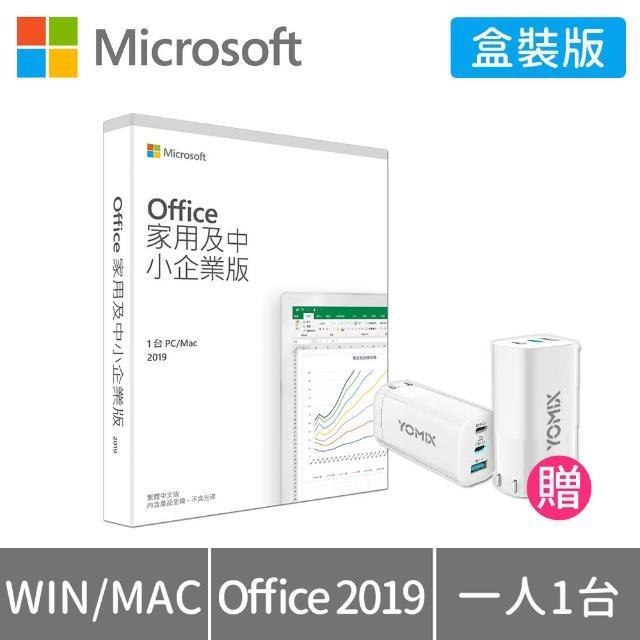 【送65W快充器】Office 2019 家用與中小企業版中文版 (WIN/MAC共用)