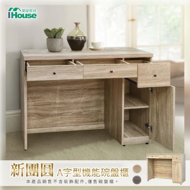 【IHouse】新團圓 A字型機能碗盤櫃/電器櫃/立櫃