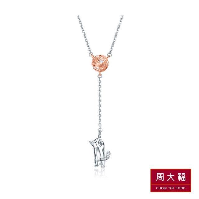 【周大福】小心意系列 貓咪玩毛球18K金鑽石項鍊