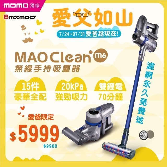 【5/13-5/25 贈濾網+收納包】Bmxmao MAO Clean M6  嶄新升級 無線手持吸塵器-豪華15配件組 除蹣/雙電池