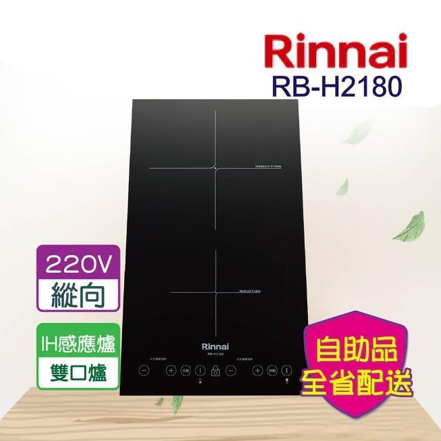 【林內】RB-H2180_IH智慧感應雙口爐(全省運送無安裝)