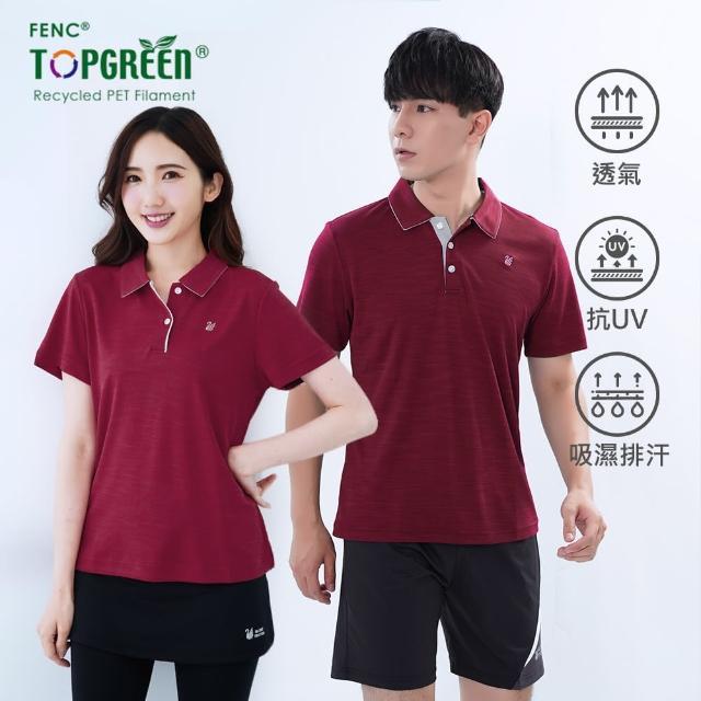 【遊遍天下】MIT男款抗UV吸濕排汗環保紗機能POLO衫GS1022暗紅(M-3L)