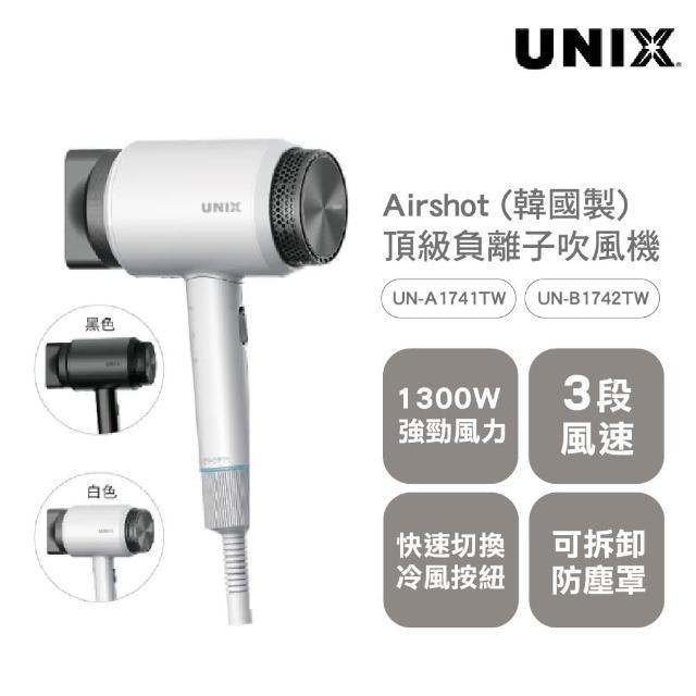 【UNIX】Airshot頂級負離子吹風機(韓國製 A1741TW-B1742TW)
