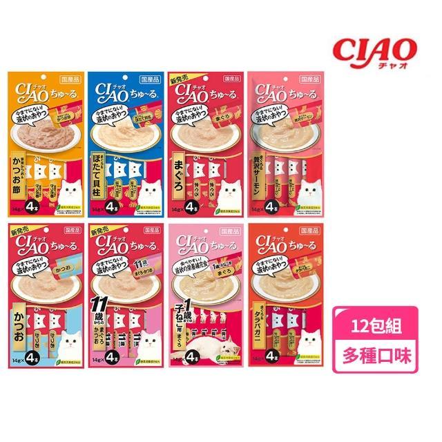 【CIAO】啾嚕肉泥 14g*4入12包組日本原裝進口非水貨
