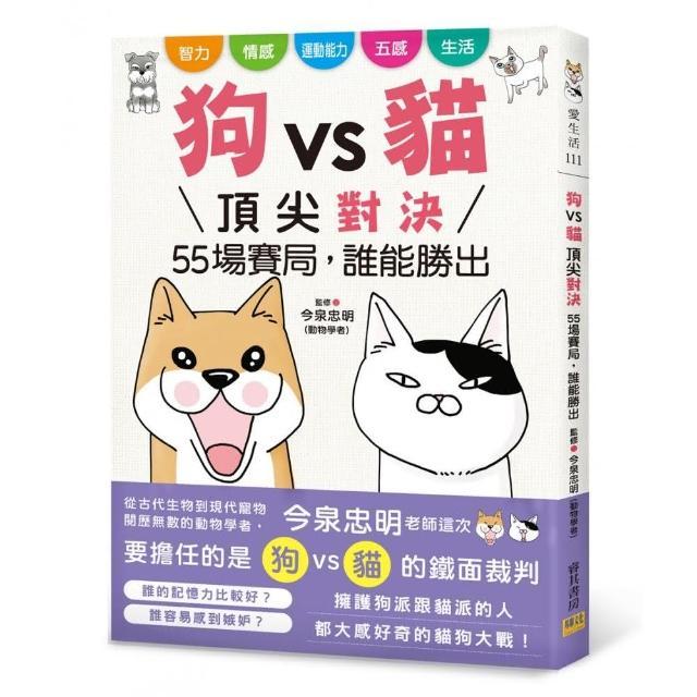 狗vs貓 頂尖對決:55場賽局,誰能勝出