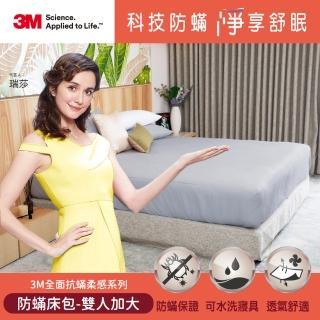 【★3M 瑞莎推薦全新上市★】全面抗蹣柔感系列-防蹣床包-雙人加大
