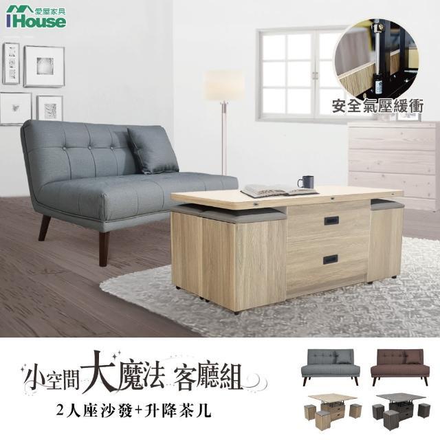 【IHouse】小空間大魔法客廳組(布拉格2人坐沙發+巧匠 升降茶几)