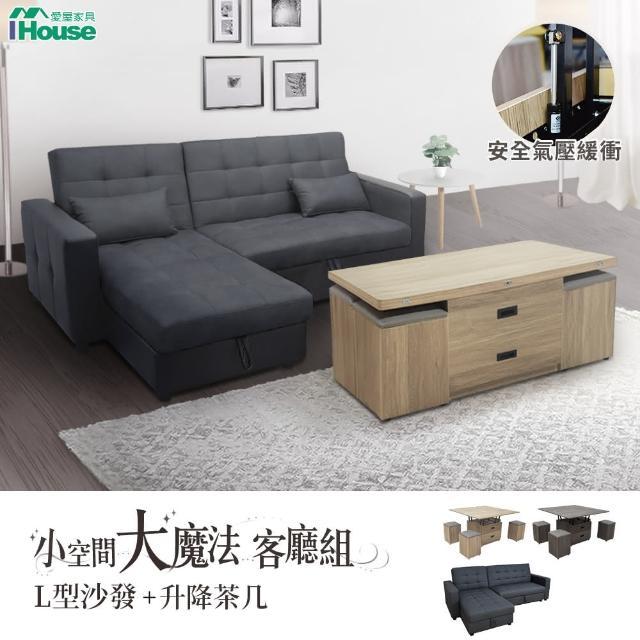 【IHouse】小空間大魔法客廳組(喬恩娜 沙發床+巧匠 升降茶几)