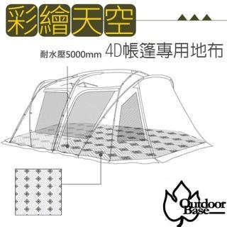 【Outdoorbase】Skypainter 彩繪天空帳 4D帳篷專用地布_272X375X324cm/耐水壓5000mm(23182)