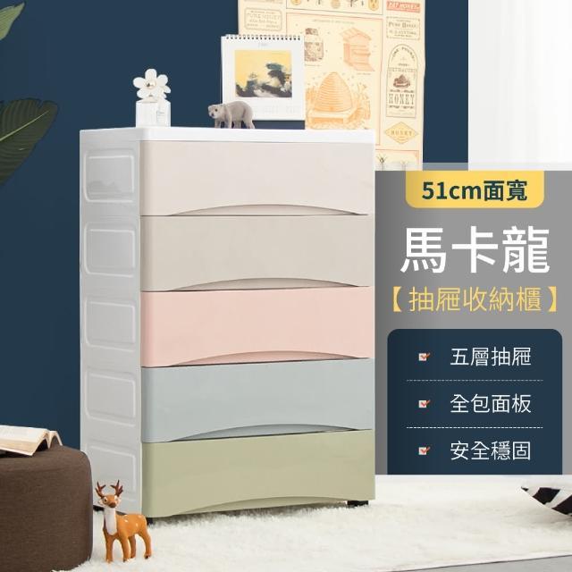 【IDEA】DIY-馬卡龍五層抽屜帶輪收納櫃