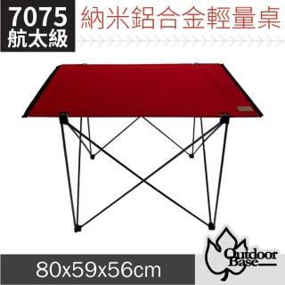 【Outdoorbase】極輕量7075航太級納米鋁合金輕量桌.野餐桌.露營桌/業界首創無縫拼接(25858 夕陽紅)
