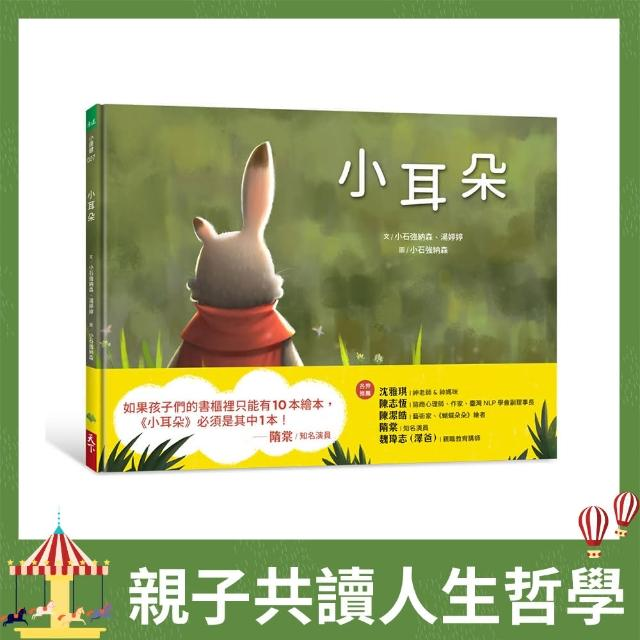 【隋棠暖心推薦】小耳朵-注音版