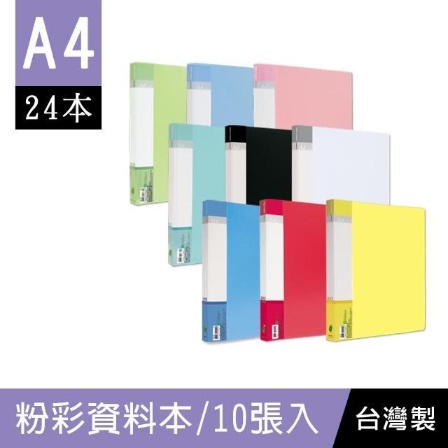 【珠友】A4/13K 粉彩資料本/10張/24本入(資料簿/檔案本/資料夾/檔案夾/文件夾)