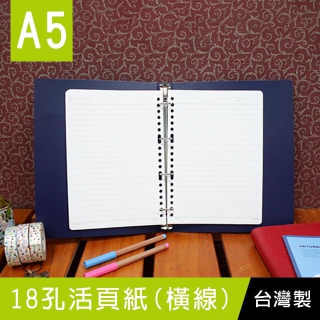 【珠友】A5/25K 18孔活頁紙/橫線/80張/6本入(活頁紙/橫線內頁紙/補充內頁)