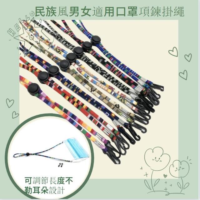 【HaNA 梨花】日系中性2條組.民族風編織彩色口罩項鍊防勒耳朵