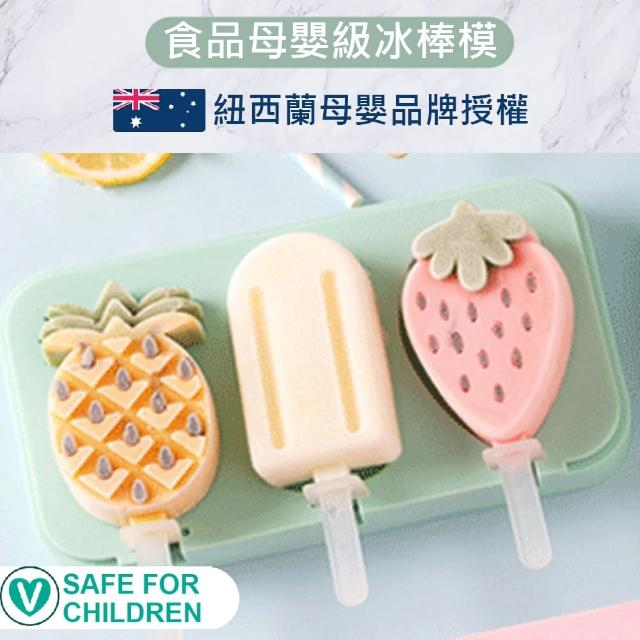 【良居生活】紐西蘭KITCHEN EASY食品母嬰級冰棒水果模具 冰棒模/冰棒盒(鳳梨草莓水果)